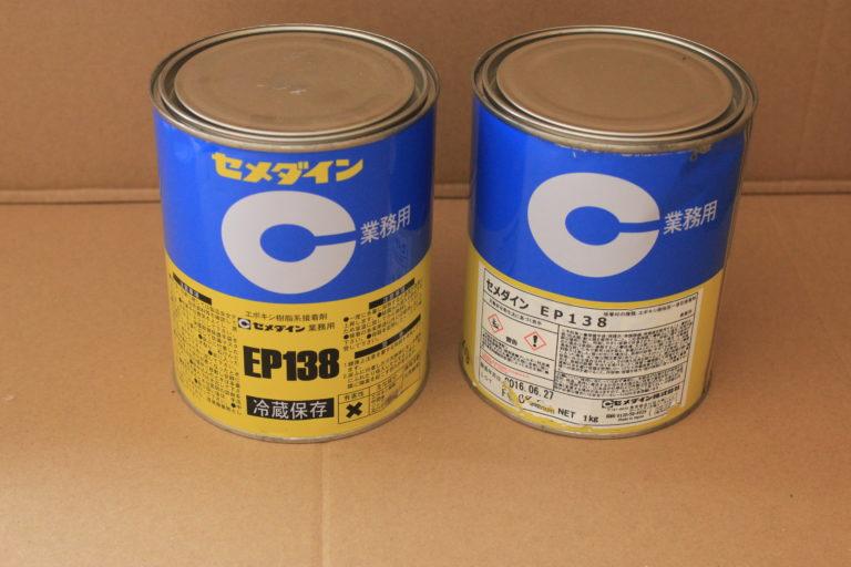 施敏打硬cemedine EP138 (1kg一瓶