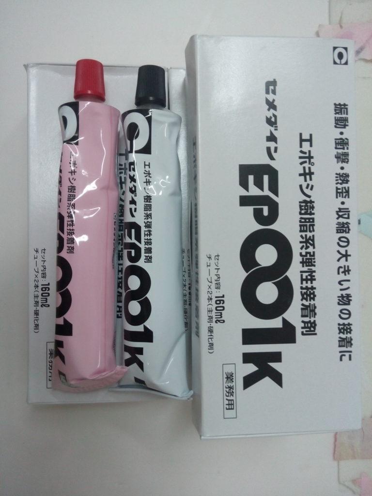 EP001k (2)