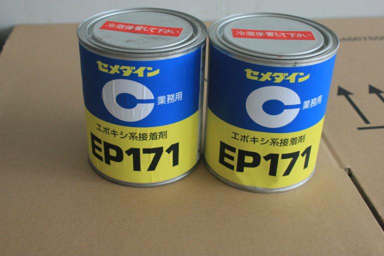 cemedine EP171 (1kg一瓶)