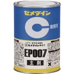 cemedine epoxy resin two-part adhesive EP007 1kg set 02